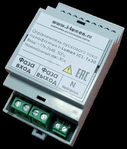 Ограничитель пускового тока i-Lumen ICL-1x30